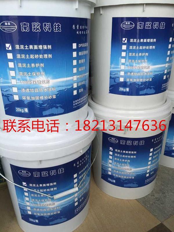 混凝土表面增强剂,砼增强剂,混凝土加强剂,混凝土回弹王回弹王