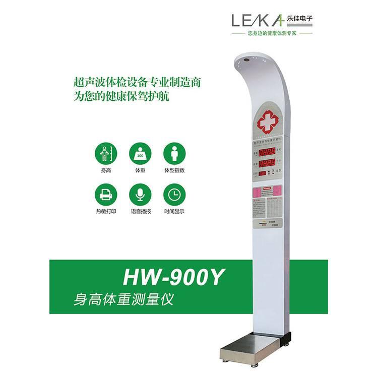 身高�w重�y量�x �芳�HW-900Y身高�w重�x�y量�蚀_