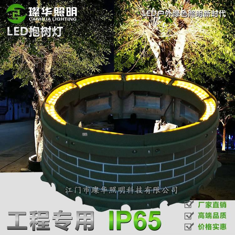 璨华SK-BSD-XK04抱树灯效果