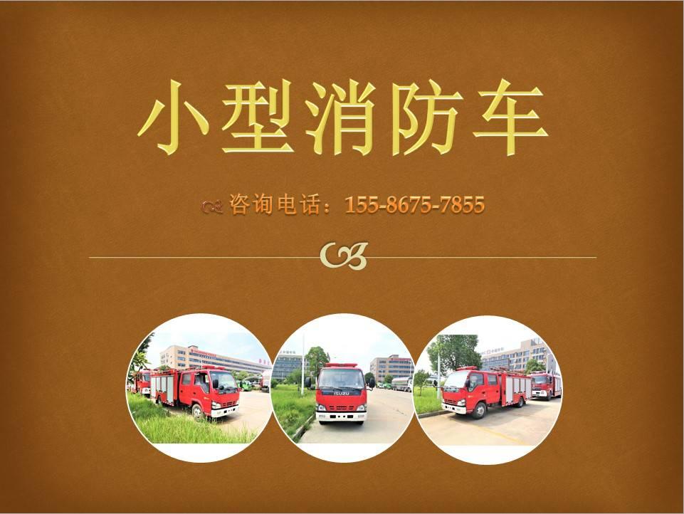 小型消防車,廣泛服役于公安派出所,林業站等組織設立的消防隊.