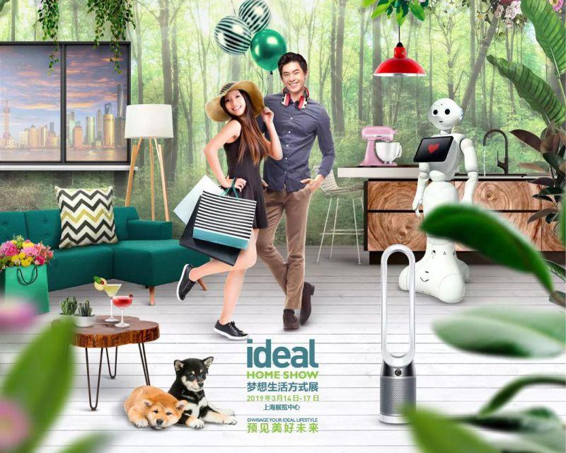 梦想生活方式展(Ideal Home Show)