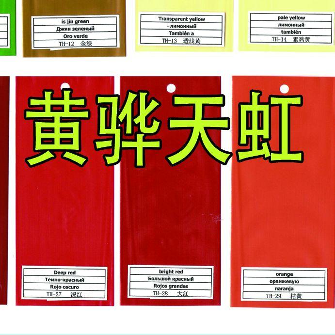 塑料肠衣   尼龙肠衣 香肠灌装黄骅天虹塑料包装有限公司