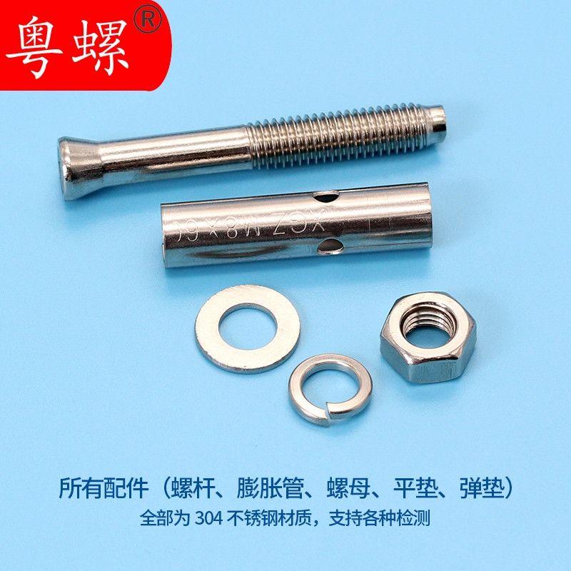 304六角不锈钢膨胀螺栓 加长内置膨胀螺丝 拉暴外膨胀管