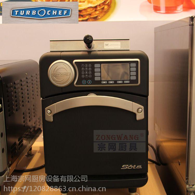 美国TurboChef Sota咖啡店快速烤箱 商用微波对流烤箱 三明治烤箱