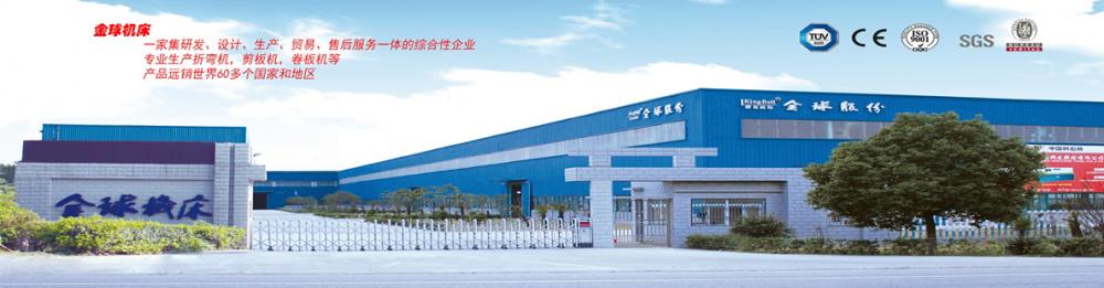 南京金球數控機床股份有限公司