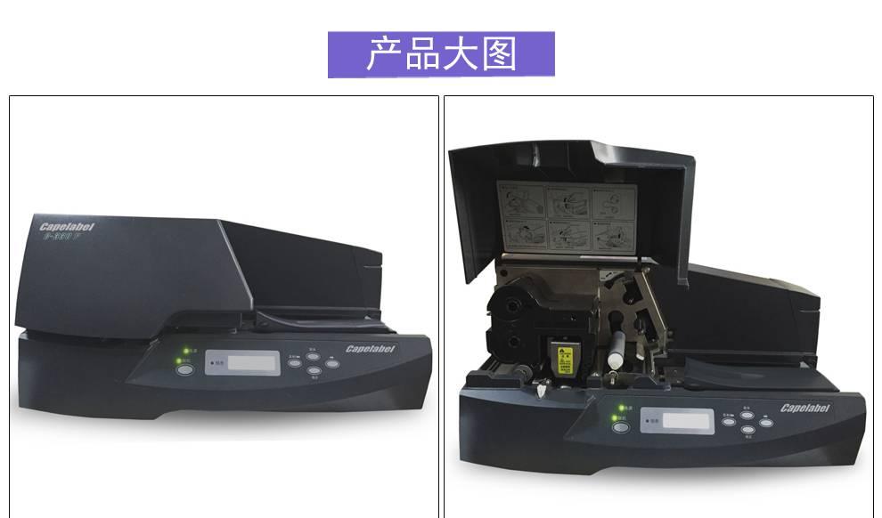 丽标线号机GX-200高速电脑套管机
