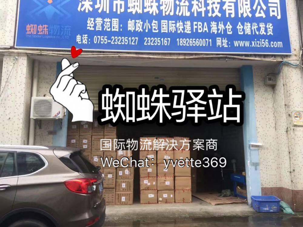 深圳市蜘蛛物流科技有限公司國際貨運代理
