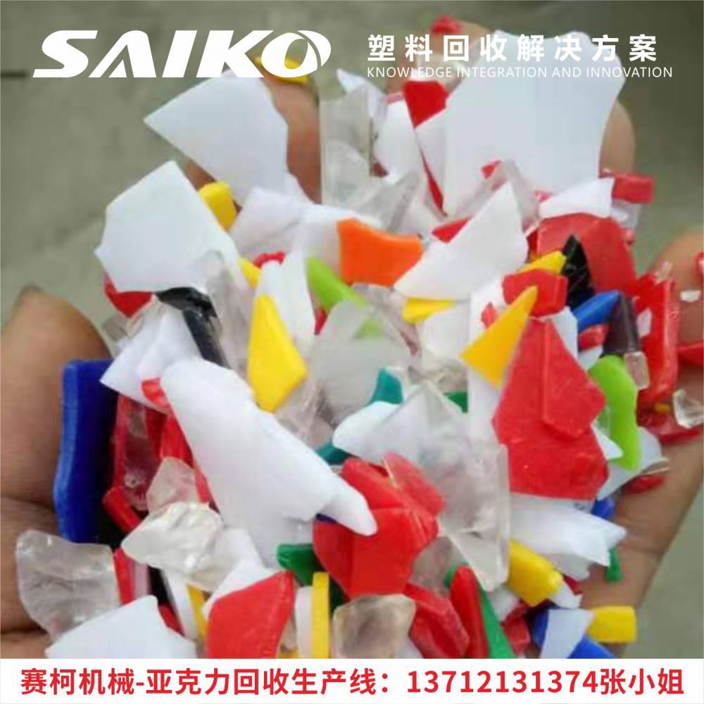 废亚克力回收 亚克力破碎脱纸后的料 废品亚克力回收生产线