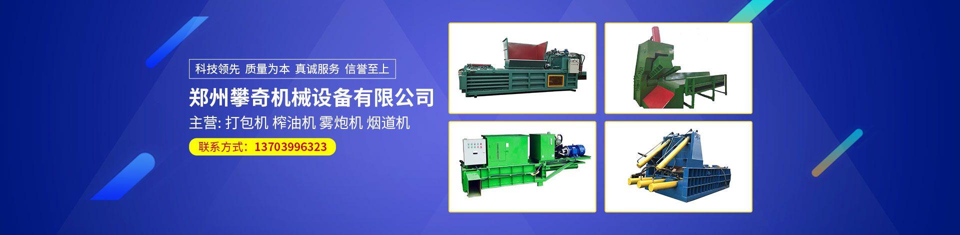 郑州攀奇机械设备有限公司