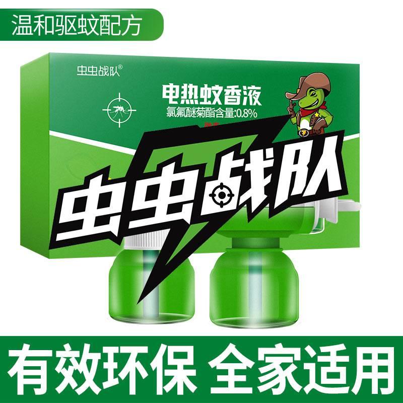 驱蚊液植物蚊香液环保电热蚊香液夏季健康驱蚊