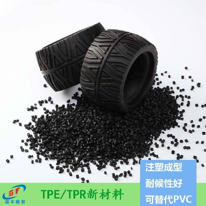TPR耐老化材料多少钱 国丰橡塑TPR 厂家直销