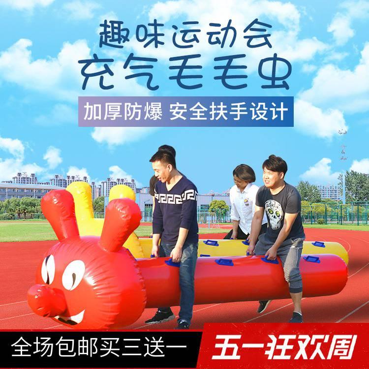 趣味运动会道具充气毛毛虫 竞速户外趣味亲子团队创意充气玩具