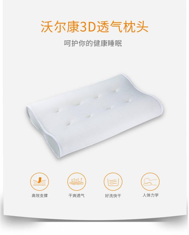 沃爾康3D透氣可水洗枕頭