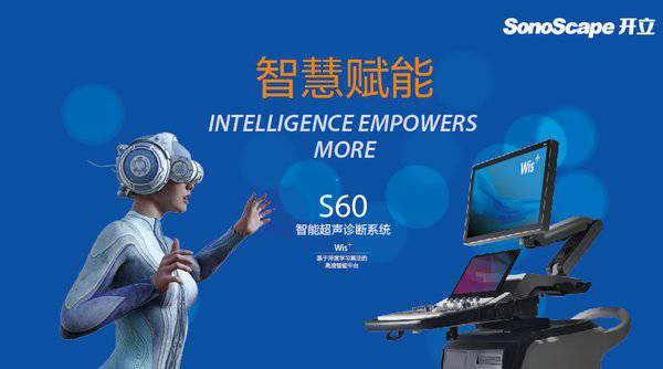 開立新品S60