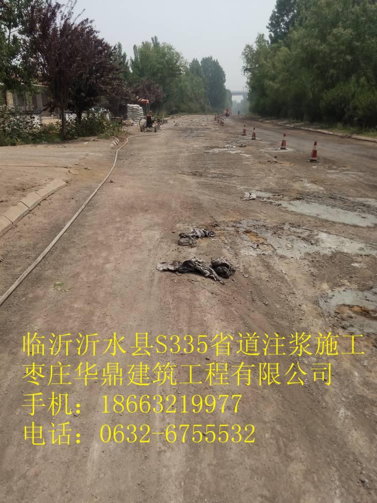 臨沂市政公路壓密注漿施工,壓密注漿施工現場