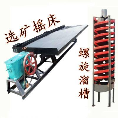 有色金属分选螺旋溜槽 硫铁选矿溜槽 洗煤溜槽 石英砂除铁溜槽