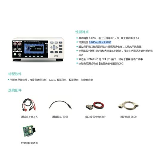 3544多通道测试仪 外部系统连接