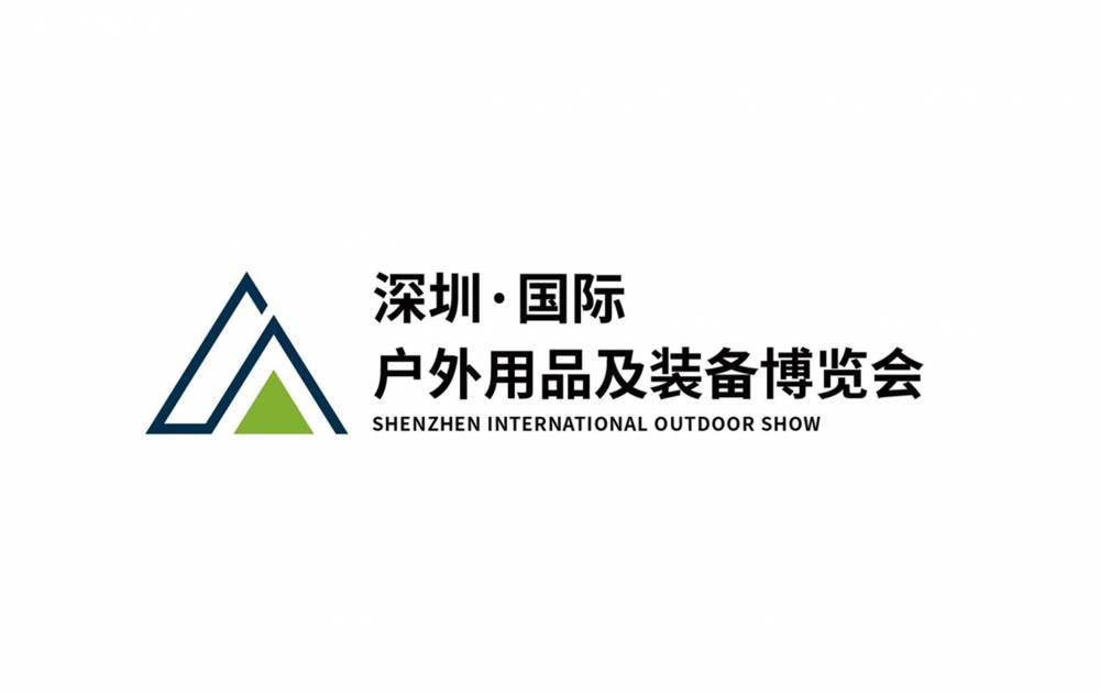 深圳国际户外用品及装备博览会