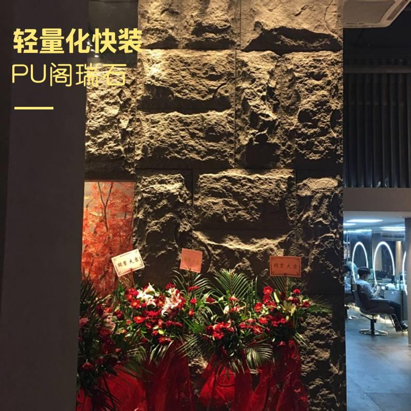 PU保溫蘑菇石古鎮價格輕廉阻燃保溫PU蘑菇石電視墻定制