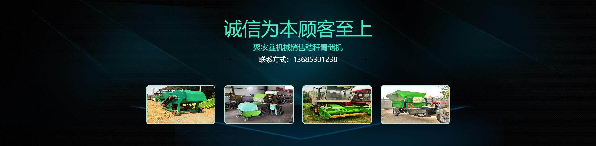 郓城聚农鑫机械有限公司