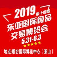 2019第十四届东亚国际食品交易博览会