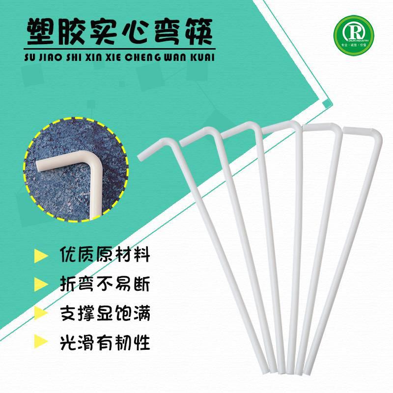 环保塑胶PP实心弯筷PP环保筷环保塑胶鞋筷鞋撑鞋撑筷