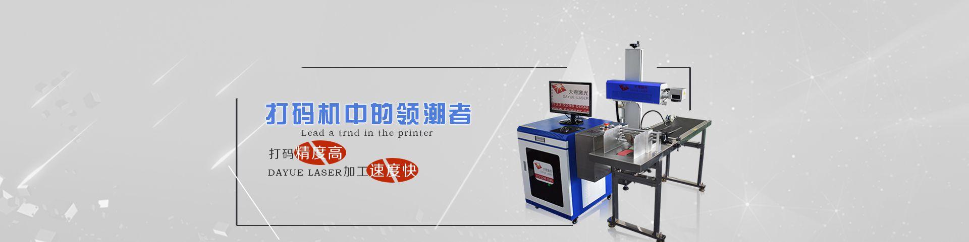 大粤激光科技(深圳)有限公司