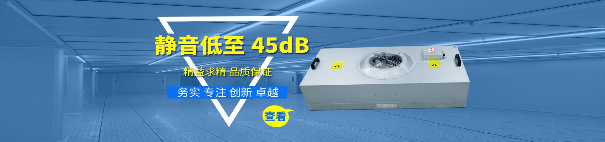 深圳市兆鑫净化科技有限公司