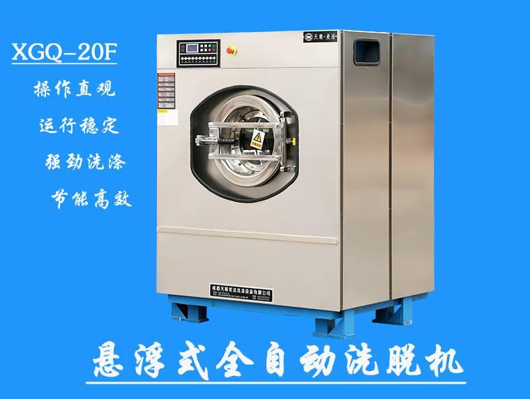 成都天顺美洁洗涤设备有限公司-悬浮式全自动洗脱机试机全方位展