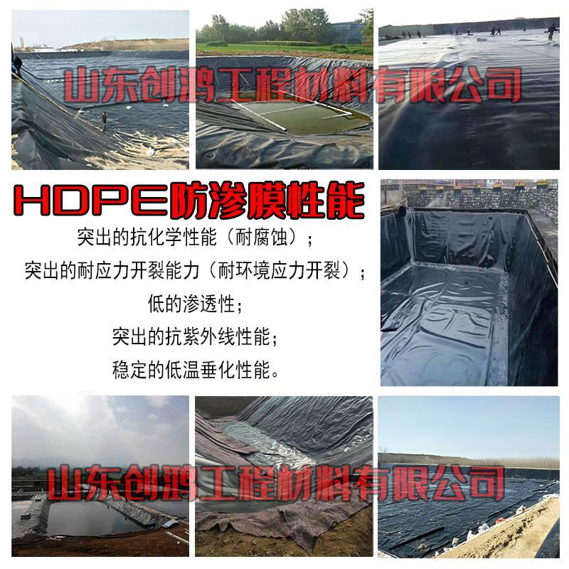 欢迎-----泰安HDPE土工膜——(山东创鸿工程材料有限公司)—欢迎您致电