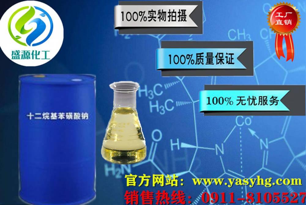 十二烷基苯磺酸鈉液體廠家盛源效果展示