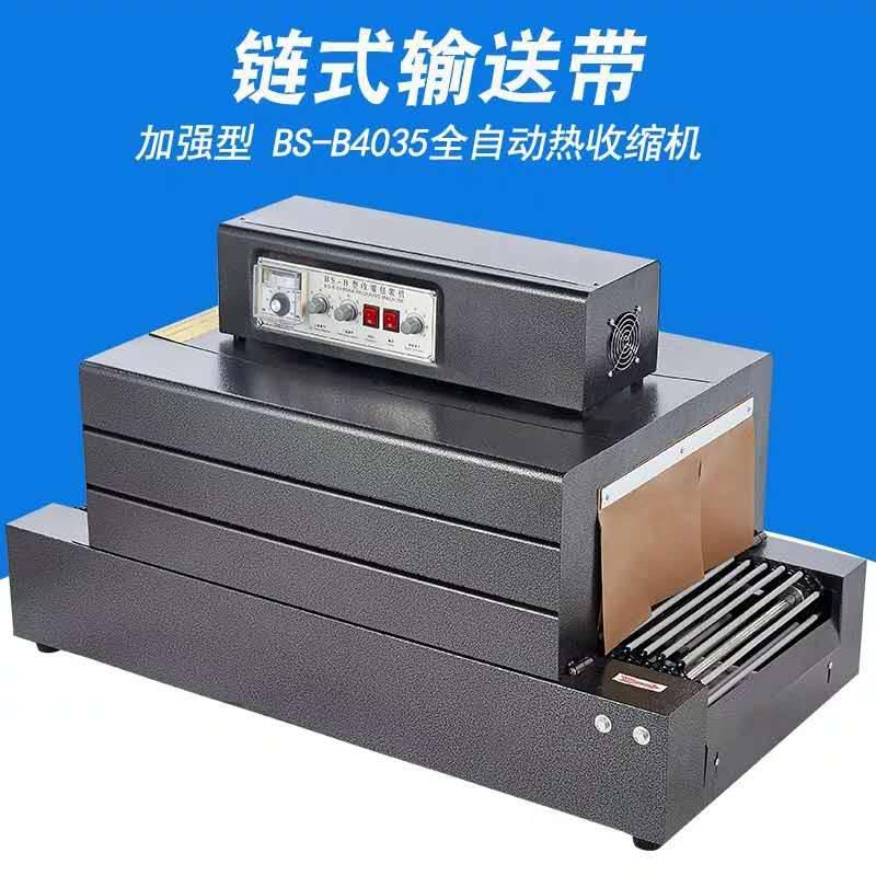8號4020型遠紅外線收縮機  禮品盒收縮機