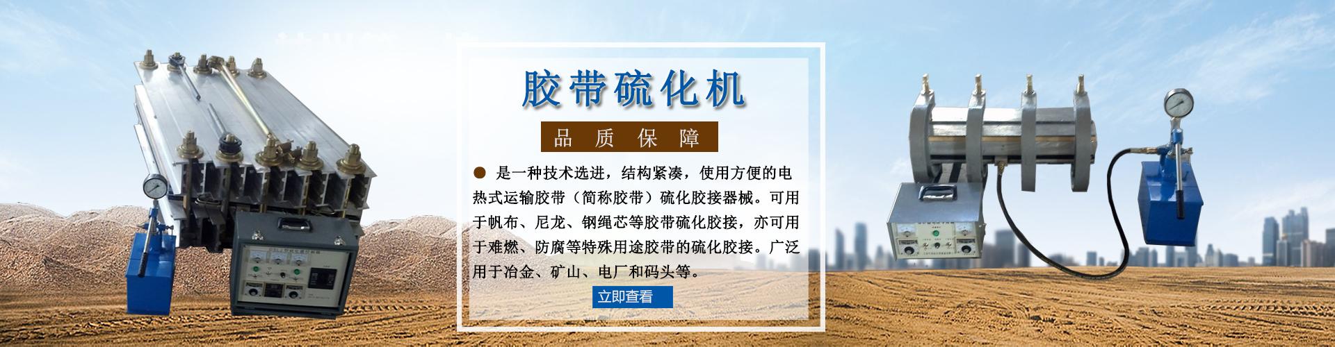 济宁骏威工矿设备有限公司