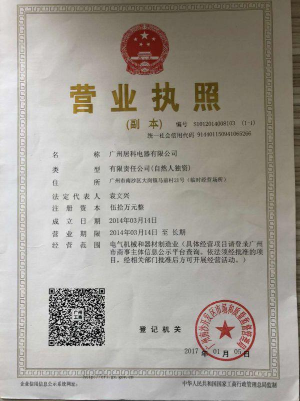广州居科电器有限公司