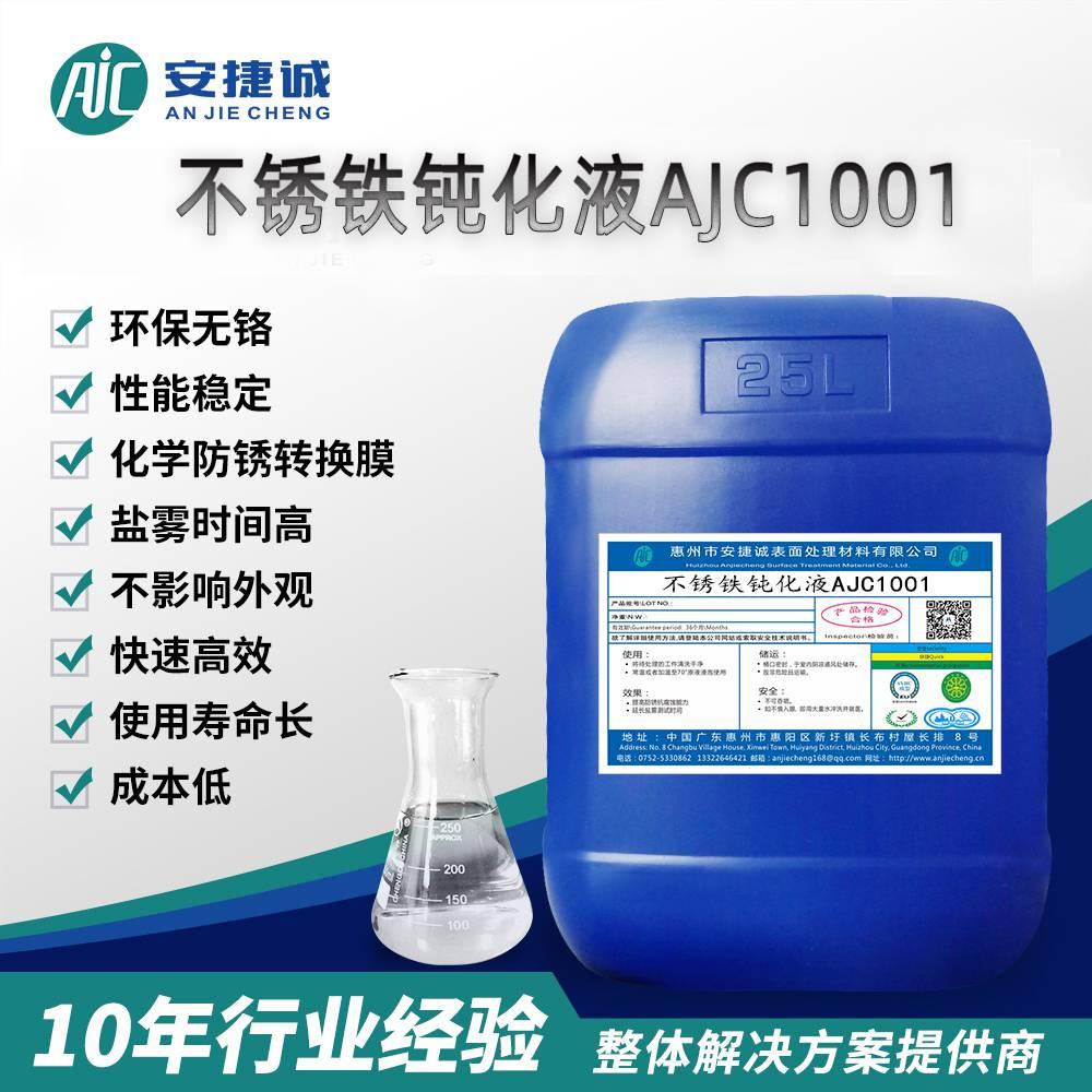 安捷诚牌不锈铁钝化液AJC1001
