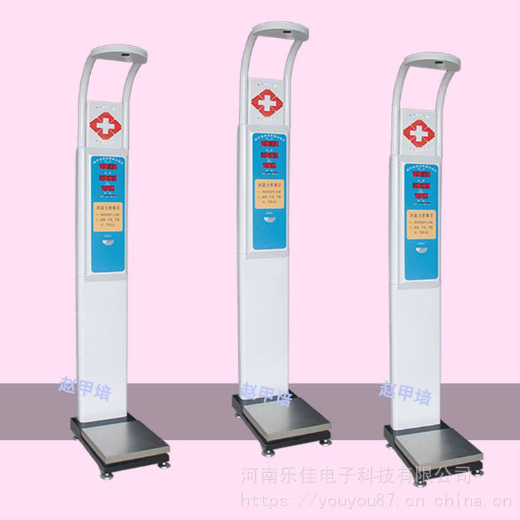 身高體重秤-測量身高體重秤-樂佳電子身高體重測量秤