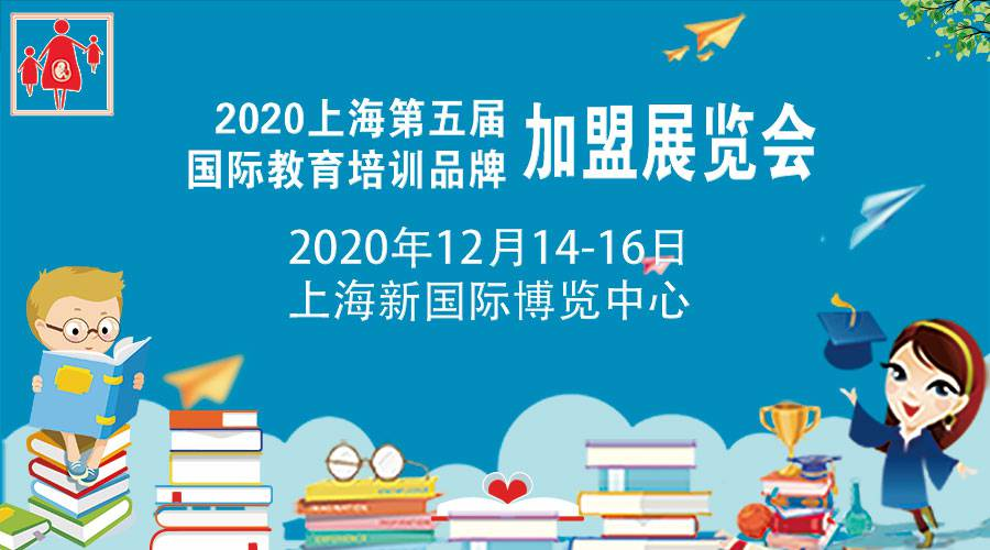 2020秋季上海第五届国际教育品牌培训加盟展览会