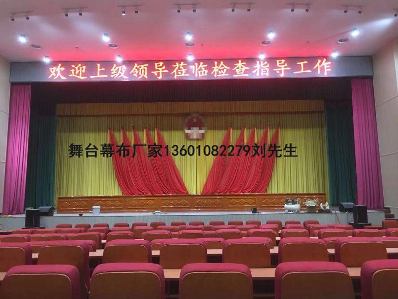 北京定做幕布北京定做会议礼堂幕布北京定做礼堂电动窗帘