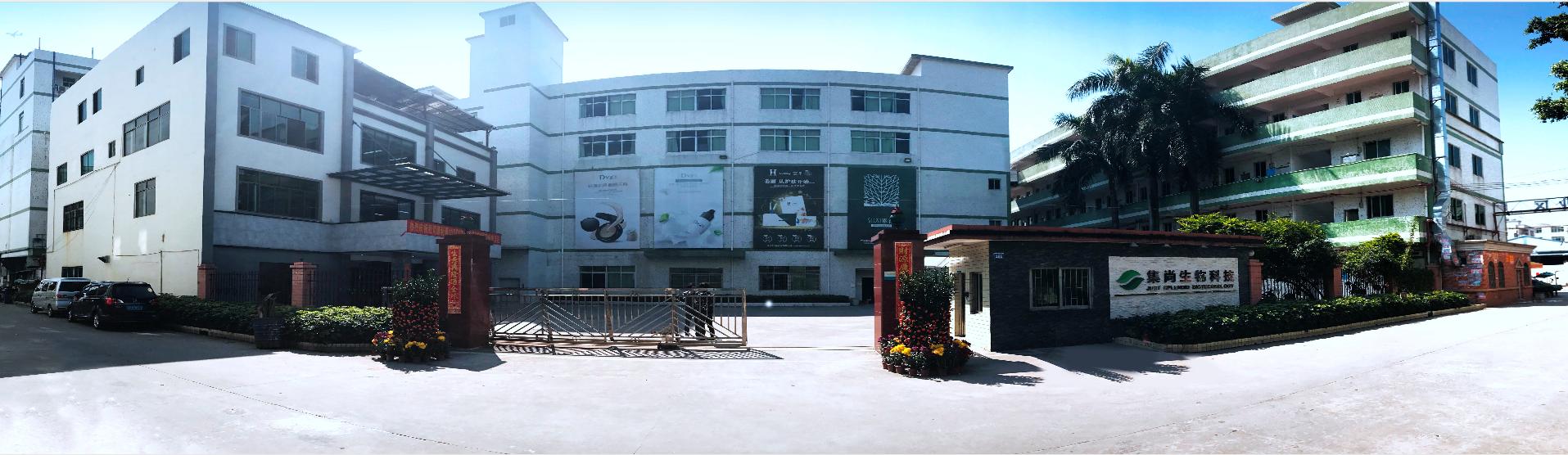 广州集尚生物科技有限公司