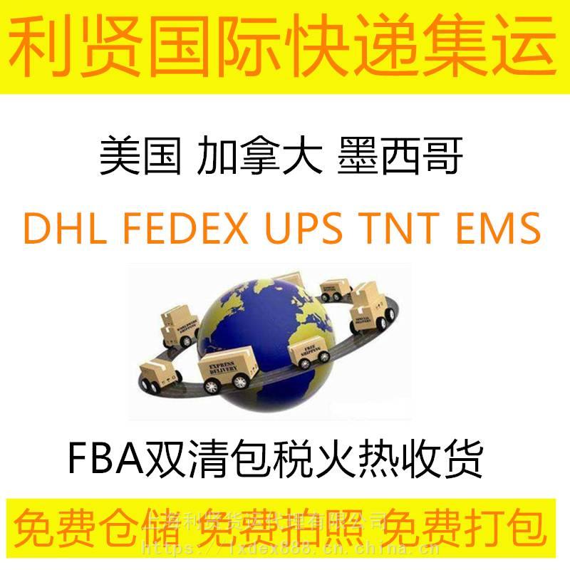 国际快递货代公司FBA空运海运双清包税报价 美国FBA进仓
