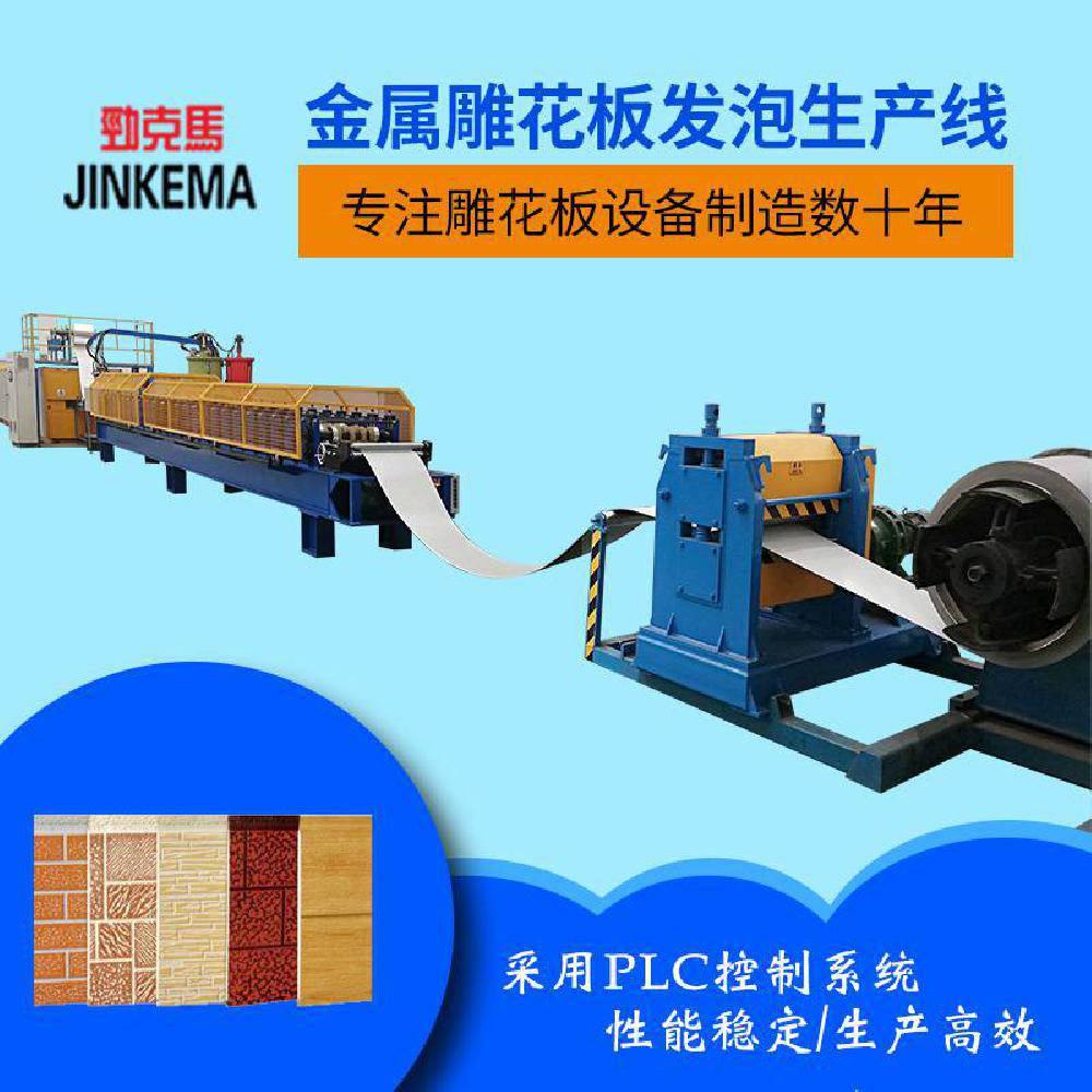 供应优质金属雕花板生产线就在劲克马机械 厂家直销 质量保障