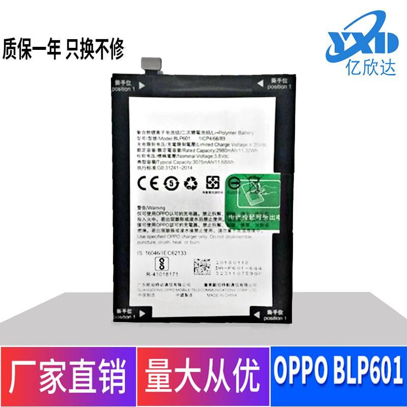 适用OPPOA53电池 BLP601手机内置电池 oppoA53手机电池批发