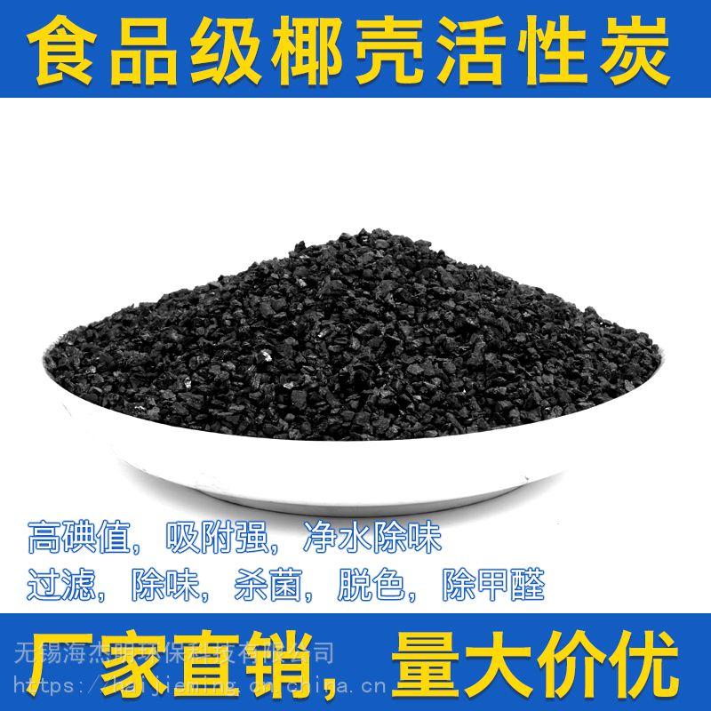 供应食品级活性炭、果壳活性炭、除异味去色吸附有机物活性炭