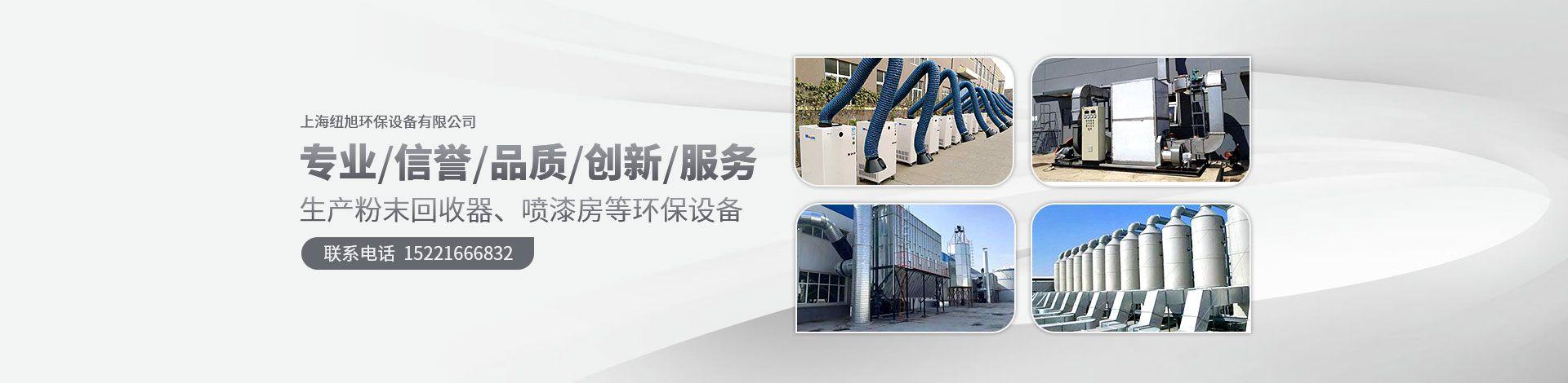 上海纽旭环保设备有限公司