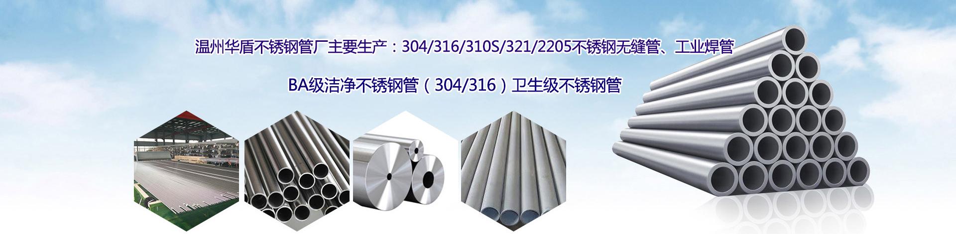 温州华盾钢业有限公司