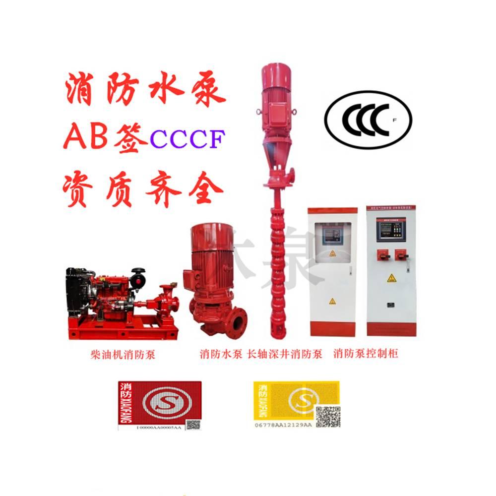 供应沐泉 XBD8.0/20G-JWL 30千瓦 消防泵水泵