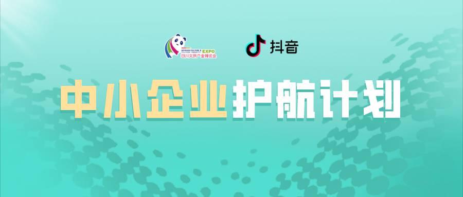 特大福利!四川文旅产业博览会联合巨量引擎(抖音)发起特殊时期公益扶持计划