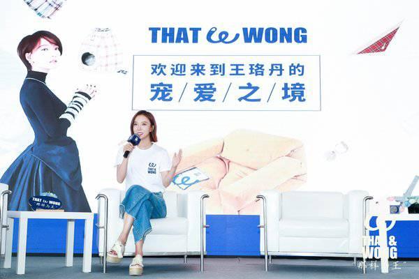 """主理人王珞丹亲临""""THAT&WONG那样与王""""发布会"""