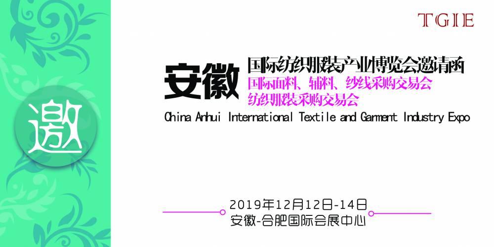 安徽国际纺织服装产业博览会