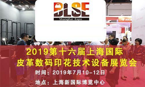 2019第十六届上海国际皮革数码印花技术设备展览会